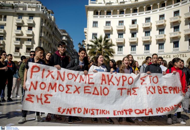 Θεσσαλονίκη: Μαθητές έκαναν πορεία για το νομοσχέδιο του υπουργείου Παιδείας