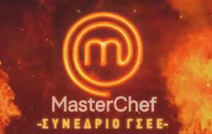 Το ΠΑΜΕ απαντά στην ΓΣΕΕ με… Master Chef! Δείτε το «επικό» βίντεο