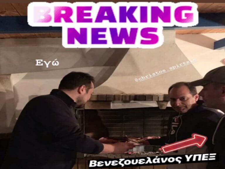 «Τρολάρει» ο Παππάς! Ψήνει με Σπίρτζη και τον… Βενεζουελάνο ΥΠΕΞ! video | Newsit.gr