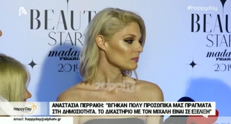 """Απογοητευμένη η Αναστασία Περράκη για όσα βγήκαν στη δημοσιότητα: """"Ήταν πολύ προσωπικά πράγματα"""""""