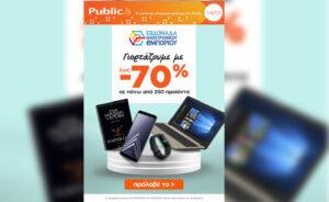 To Public.gr συμμετέχει στην εβδομάδα ηλεκτρονικού εμπορίου – Προσφορές σε πάνω από 250 προϊόντα