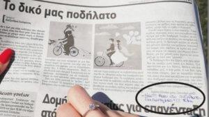 Ρόδος: Επική πρόταση γάμου με άρθρο σε εφημερίδα – Τα έχασε όπως διάβαζε η μέλλουσα νύφη [pics]