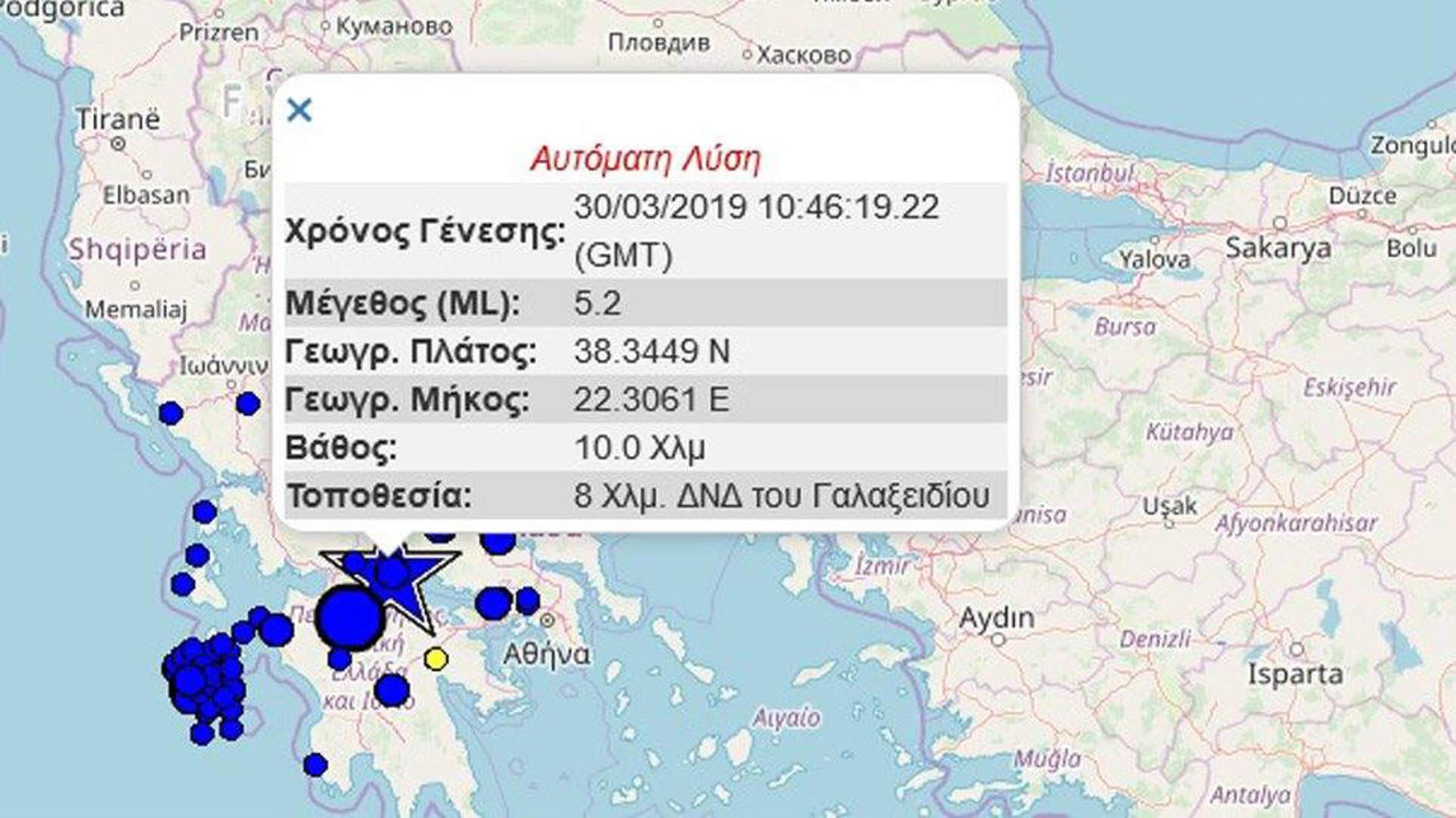Τι λένε οι σεισμολόγοι για τα 5.3 Ρίχτερ που ταρακούνησαν τη μισή Ελλάδα 4