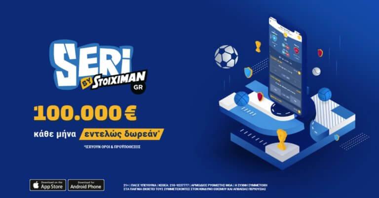 Το Seri είναι εδώ και μοιράζει 100.000 € κάθε μήνα | Newsit.gr