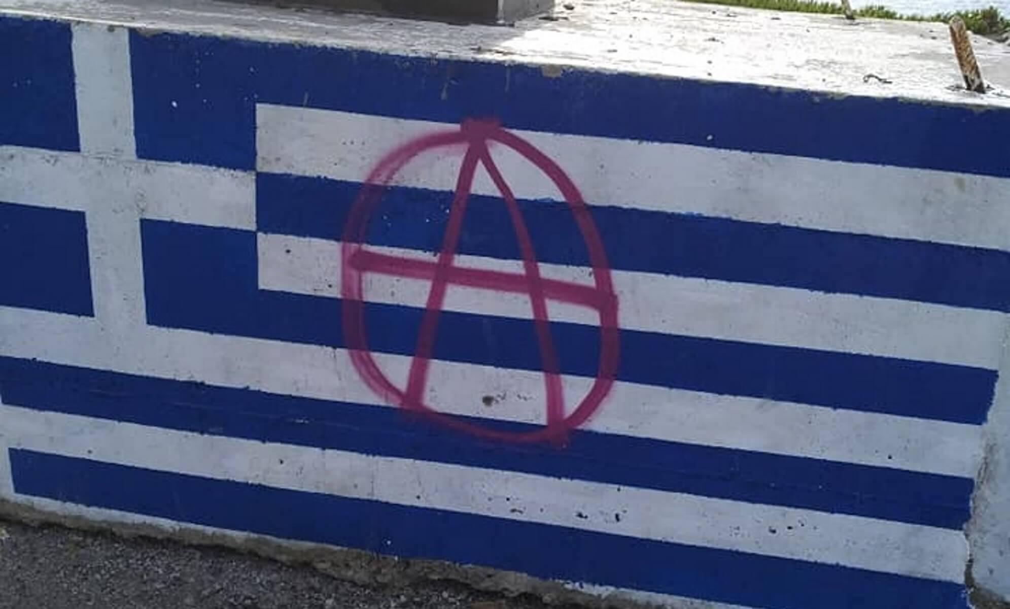 Λέσβος: Έβαψαν με σπρέι στην ελληνική σημαία το σύμβολο της αναρχίας!