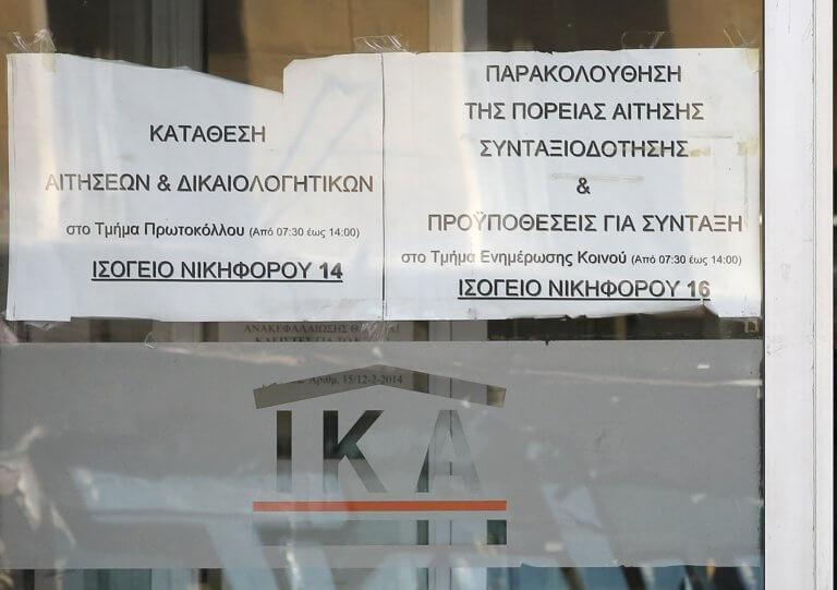 Στα 898 ευρώ η κύρια και επικουρική σύνταξη σύμφωνα με το υπουργείο Εργασίας | Newsit.gr