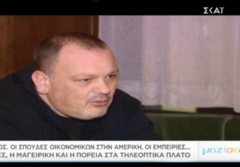 Ο Δημήτρης Σκαρμούτσος μιλά στο «Μαζί σου» για τις σπουδές οικονομικών, τις εμπειρίες… για τρεις ζωές και την πορεία στα τηλεοπτικά πλατό [video]   Newsit.gr