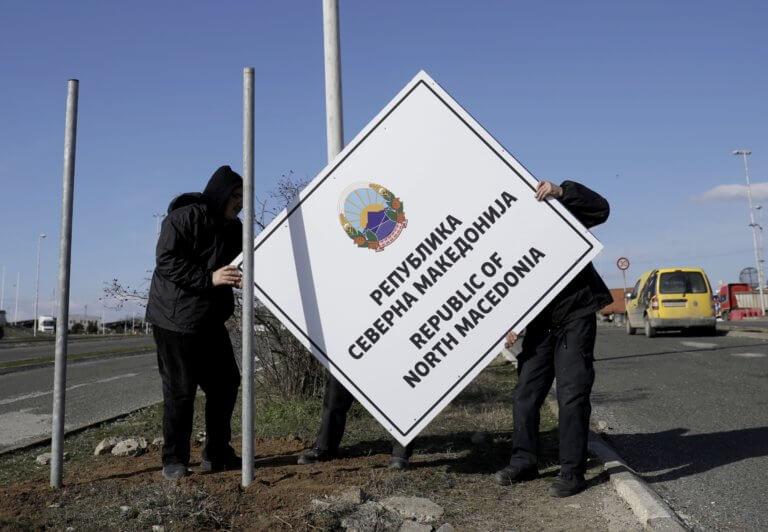 Βόρεια Μακεδονία: Στο… τραπέζι τα SOS της ευρωπαϊκής ένταξης | Newsit.gr