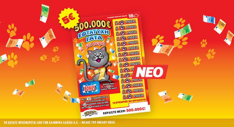 Η «Εφτάτυχη Γάτα» του ΣΚΡΑΤΣ μεγάλωσε και προσφέρει κέρδη έως 500.000 ευρώ   Newsit.gr