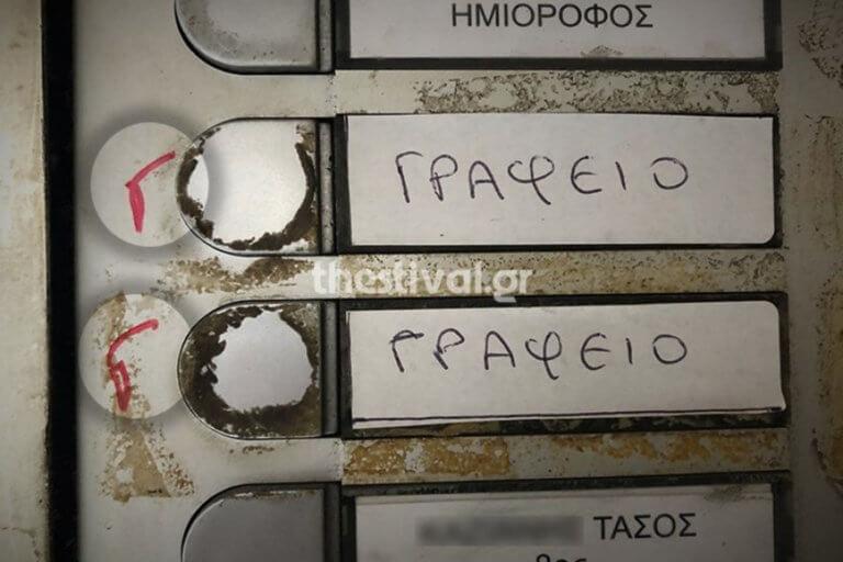 Τι σημαίνει ένα «Γ» γραμμένο δίπλα στο κουδούνι σας; Δεν θα πιστεύετε την απάντηση | Newsit.gr