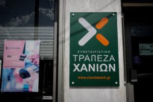 Μηδενική η εξάρτηση της Συνεταιριστικής Τράπεζας Χανίων από τον ELA