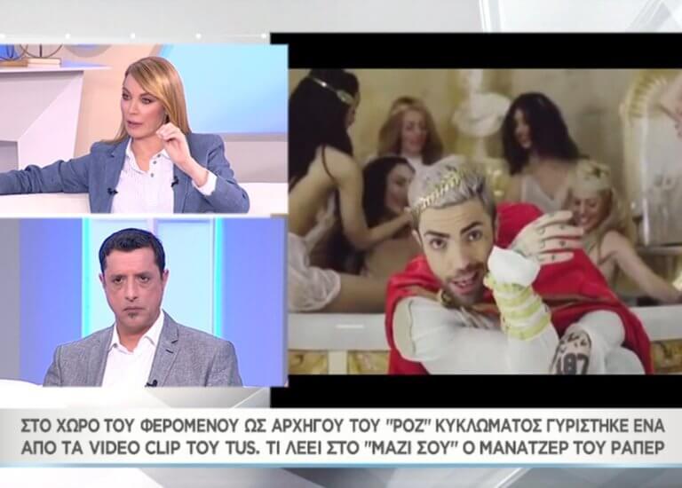 «Μαζί σου»: O μάνατζερ του Tus απαντά για τα βίντεο κλιπ του ράπερ που γυρίστηκαν στη βίλα του ροζ κυκλώματος (video)
