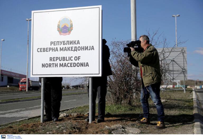 Βόρεια Μακεδονία: Σωρηδόν οι αλλαγές σε δημόσιες υπηρεσίες!