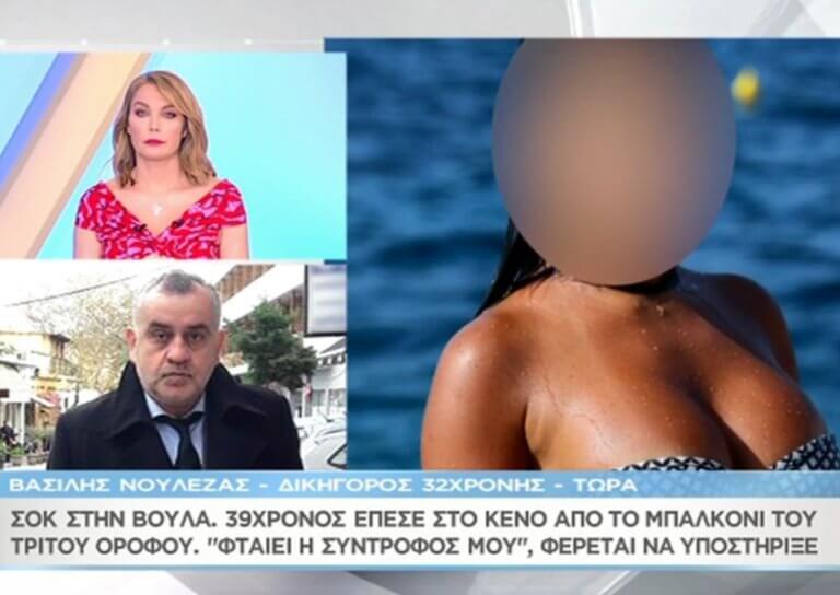 """Τι λέει στο """"Μαζί σου"""" ο δικηγόρος της 32χρονης που κατηγορείται ότι έριξε από μπαλκόνι στη Βούλα τον σύντροφό της (video)"""