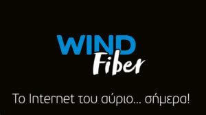Άπιαστο το Wind Fiber «τρέχει» με απίστευτες ταχύτητες ως τη Λάρισα!