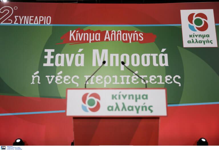 Τι λένε στο ΚΙΝΑΛ για την εκδήλωση του ΣΥΡΙΖΑ για την Προοδευτική Συμμαχία