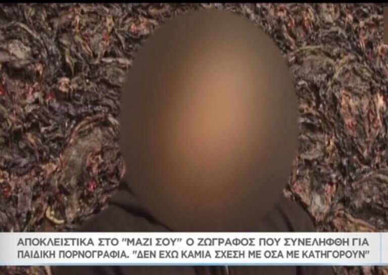 Τι απαντά ο γνωστός ζωγράφος για την υπόθεση πορνογραφίας ανηλίκων!