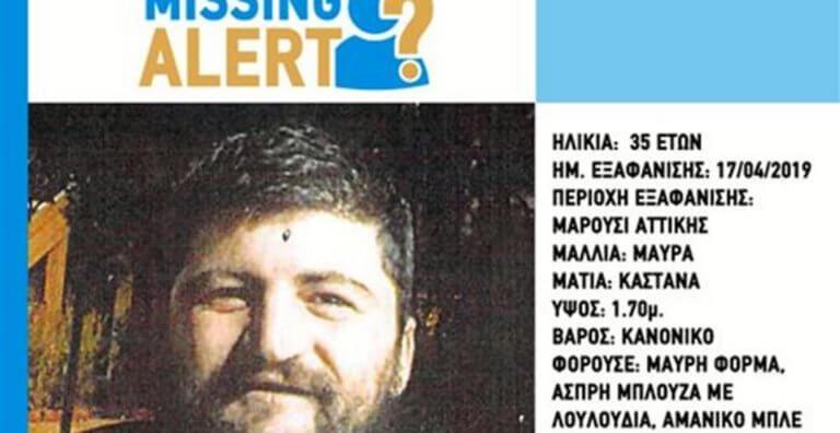 Missing Alert: Εξαφανίστηκε ο 35χρονος Φλογκέρτ Μ. από το Μαρούσι
