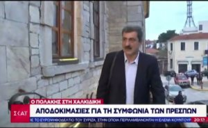 Χαλκιδική: «Υποδέχτηκαν» τον Πολάκη με το Μακεδονία ξακουστή – video