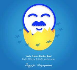 Βαγγέλης Μεϊμαράκης: Και η φετινή του κάρτα για το Πάσχα είναι μοναδική