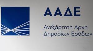 ΑΑΔΕ: Διαγραφή των προσαυξήσεων αν εξοφληθεί εφάπαξ η οφειλή!