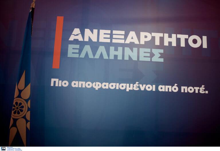 Ευρωεκλογές 2019: Οι ΑΝΕΛ… ψάχνουν υποψήφιους ευρωβουλευτές!