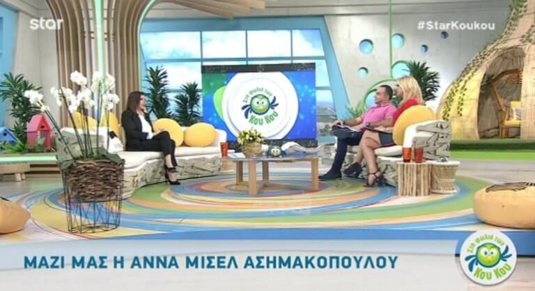 Η Άννα Μισέλ Ασημακοπούλου εμφανίστηκε στους Κου Κου με ψεύτικες βλεφαρίδες