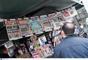Με αυτά τα ποσά ενισχύονται οι εφημερίδες για την έκδοση τους