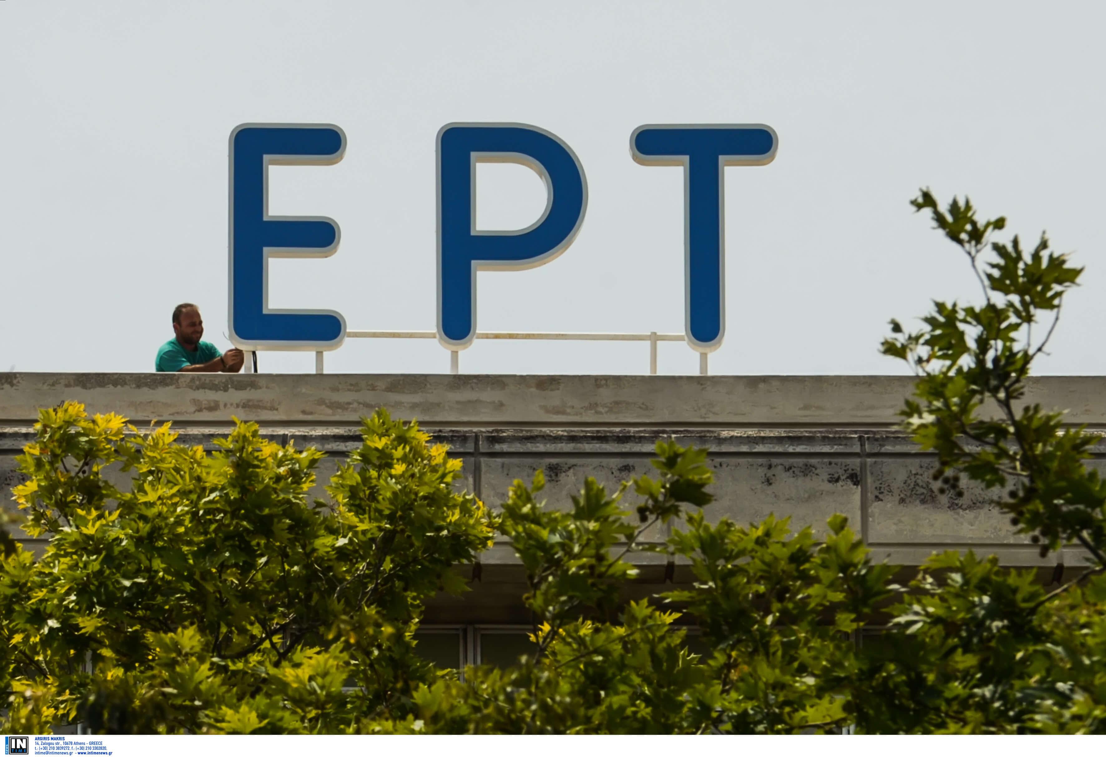 Η ανακοίνωση της ΕΡΤ για την «ανασυγκρότησή» της | Newsit.gr