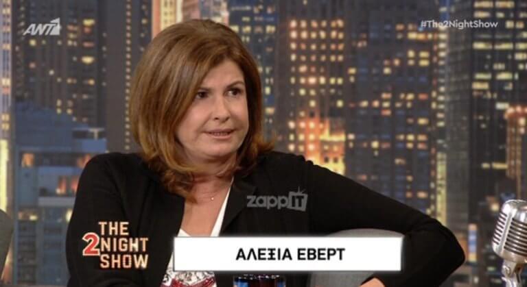 Συγκλόνισε η Αλεξία Έβερτ! Το ιατρικό λάθος που τους άλλαξε τη ζωή