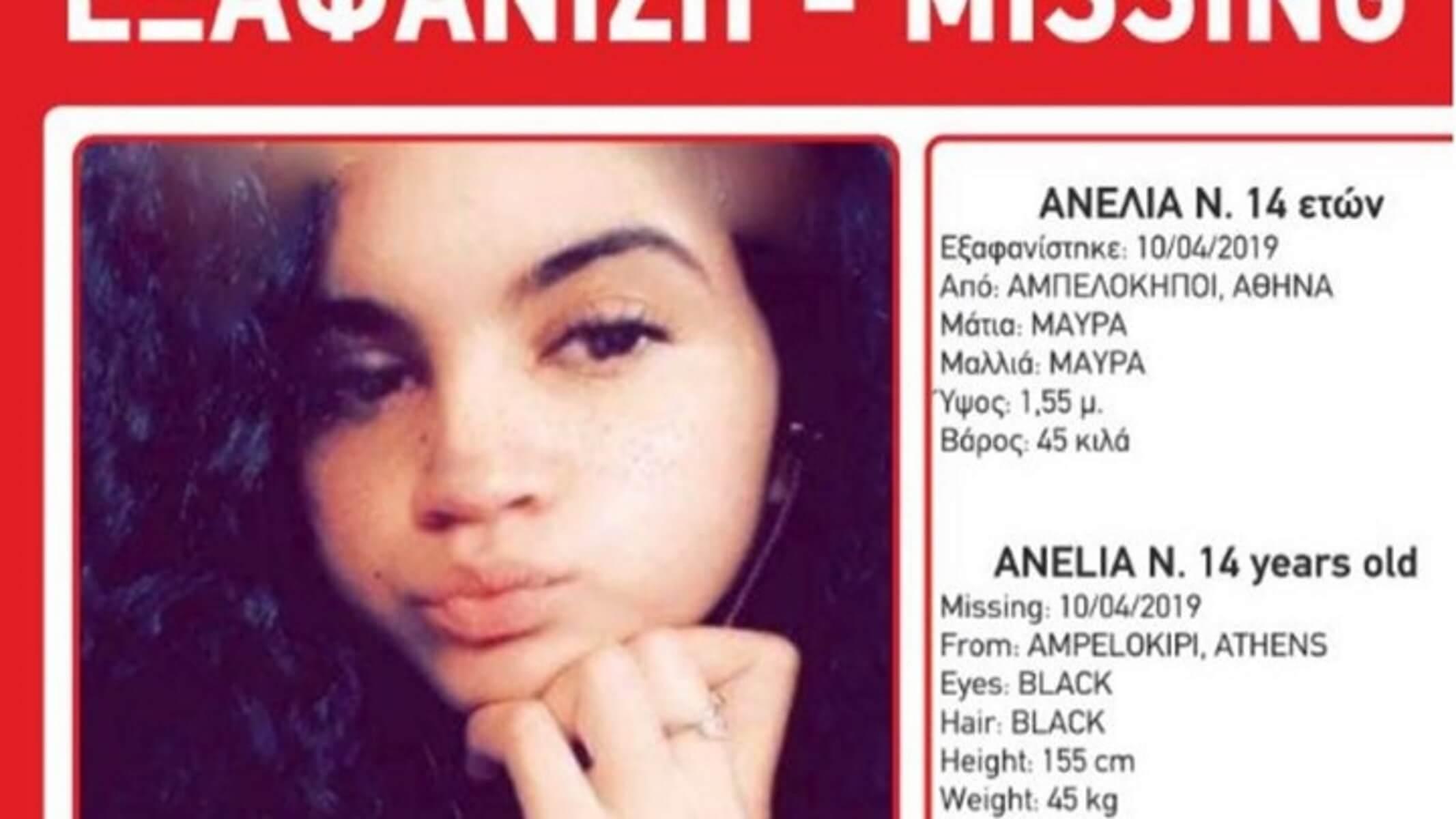 Συναγερμός στους Αμπελόκηπους – Εξαφανίστηκε 14χρονη