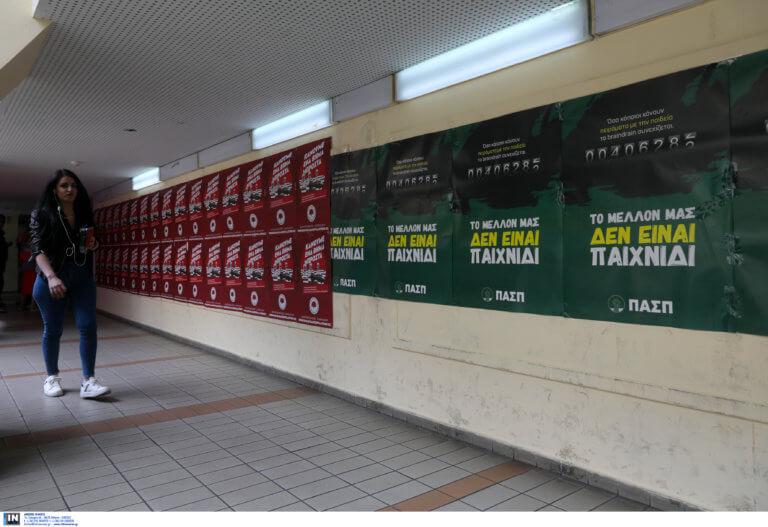 Φοιτητικές εκλογές: Πρώτη δύναμη η ΔΑΠ – ΝΔΦΚ! Άνοδος στη συμμετοχή