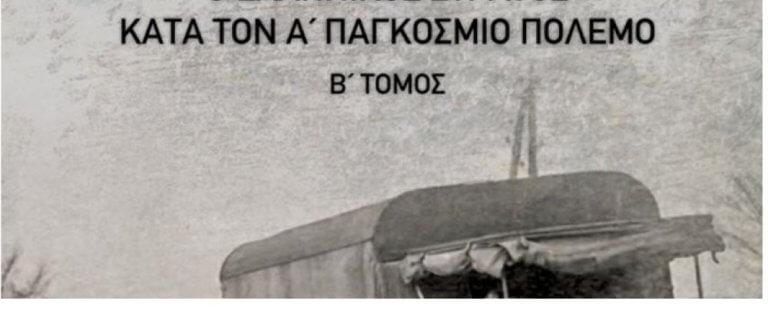 Εκδήλωση του ΓΕΣ για τον Ελληνικό Στρατό στον Πρώτο Παγκόσμιο Πόλεμο!
