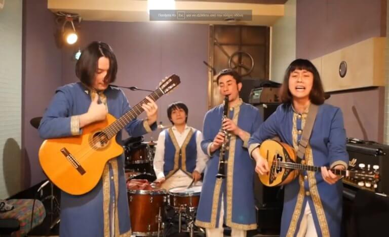 Απίστευτο βίντεο: Ιάπωνες τραγουδούν «Μπήκαν τα γίδια»!