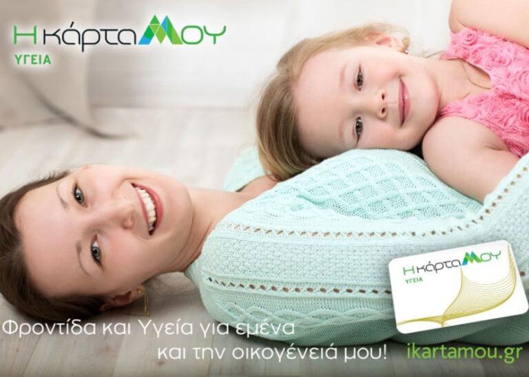 Η κάρτα Μου: Δωρεάν ιατρικές παροχές και ειδικά προνόμια για όλη την οικογένεια με 59 ευρώ!