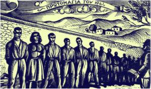 Πρωτομαγιά 2019: Εκδηλώσεις για τους 200 εκτελεσμένους κομμουνιστές στην Καισαριανή