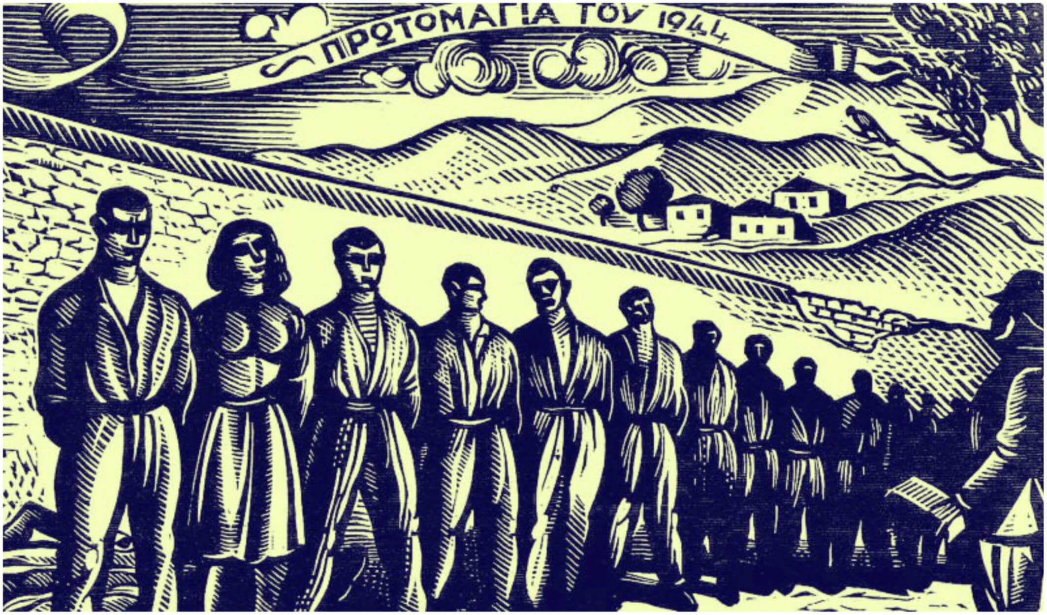 Εκδηλώσεις για τους 200 εκτελεσμένους κομμουνιστές στην Καισαριανή
