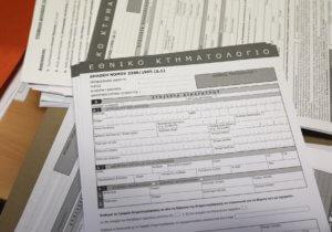 Κτηματολόγιο: Παράταση για υποβολή δηλώσεων ιδιοκτησίας
