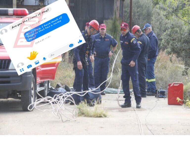 Κύπρος: Σοκαριστικές αποκαλύψεις! Έστειλε μήνυμα σε μητέρα εξαφανισμένης ο «Orestis»!