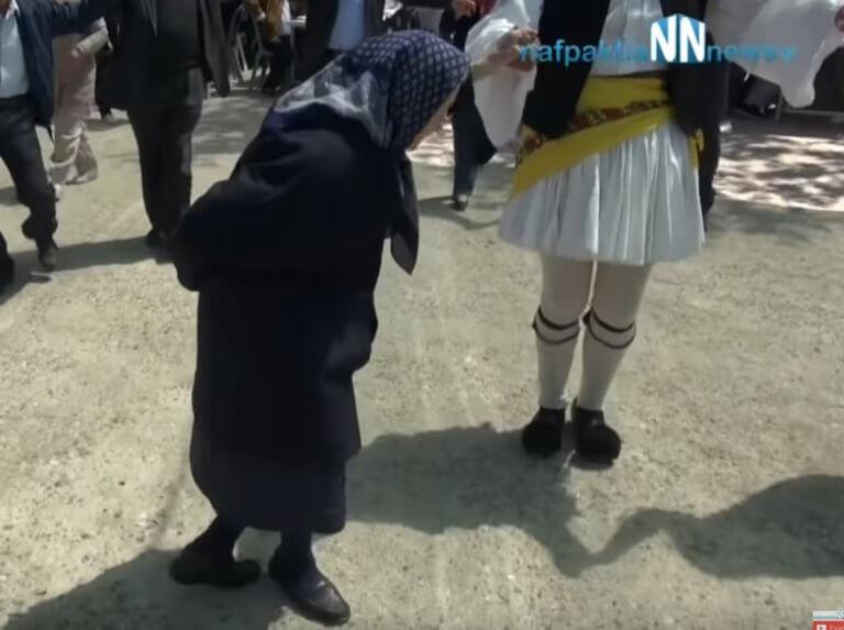 Ναυπακτία: Η αιωνόβια γιαγιά άφησε το μπαστουνάκι της και χόρεψε το πιο λεβέντικο τσάμικο – video