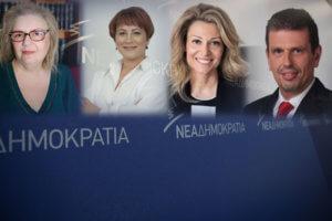 Ευρωεκλογές 2019: Αυτοί είναι οι τέσσερις νέοι υποψήφιοι ευρωβουλευτές της ΝΔ