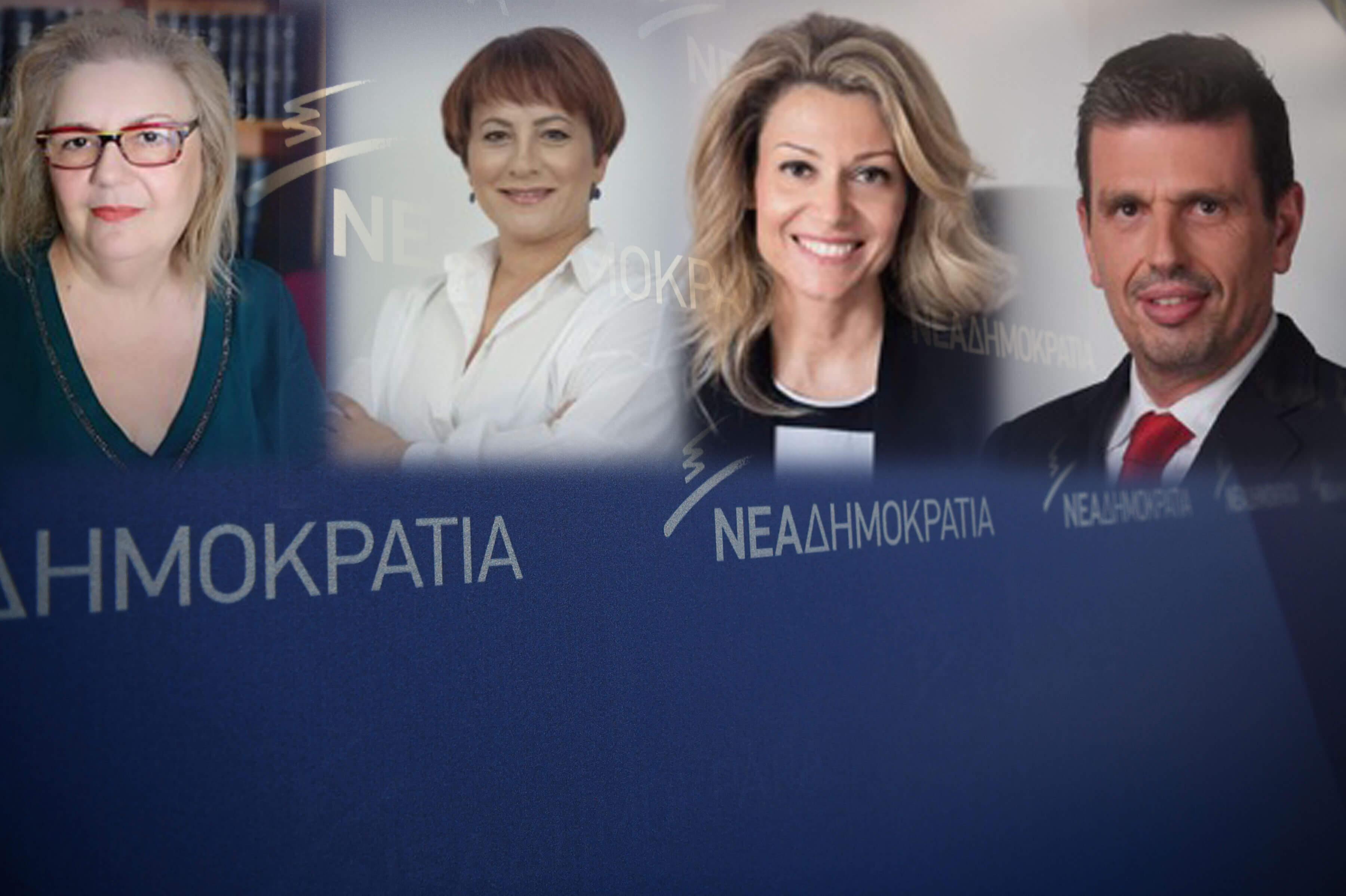 Δημήτρης Καιρίδης, Χιουμεϊρά Ογλού, Βασιλική Λαζαράκου, Αφροδίτη Μπλέτα στο ευρωψηφοδέλτιο της ΝΔ