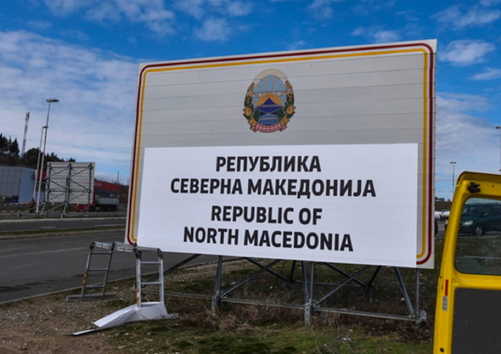 Βόρεια Μακεδονία: Ξεκίνησε η έκδοση ταυτοτήτων με το νέο συνταγματικό όνομα