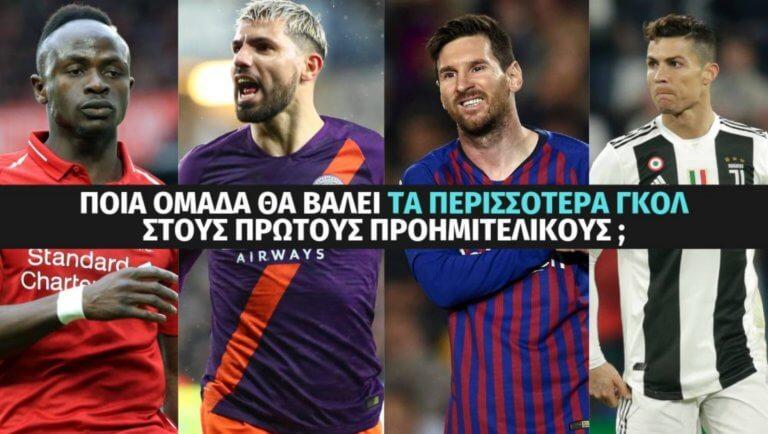 Champions League με 400+ στοιχήματα σε κάθε προημιτελικό στο Stoiximan.gr!