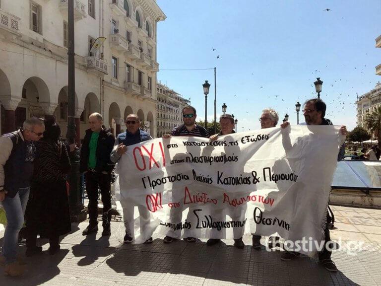 Πλειστηριασμοί: Συγκέντρωση διαμαρτυρίας στη Θεσσαλονίκη