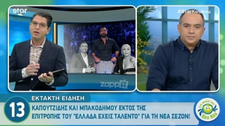 """Εκτός """"Ελλάδα έχεις Ταλέντο"""" Καπουτζίδης – Μπακοδήμου! Ποιο το μέλλον τους στο κανάλι;"""