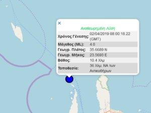 Σεισμός στην Κρήτη – 4 Ρίχτερ ταρακούνησαν τα Χανιά!