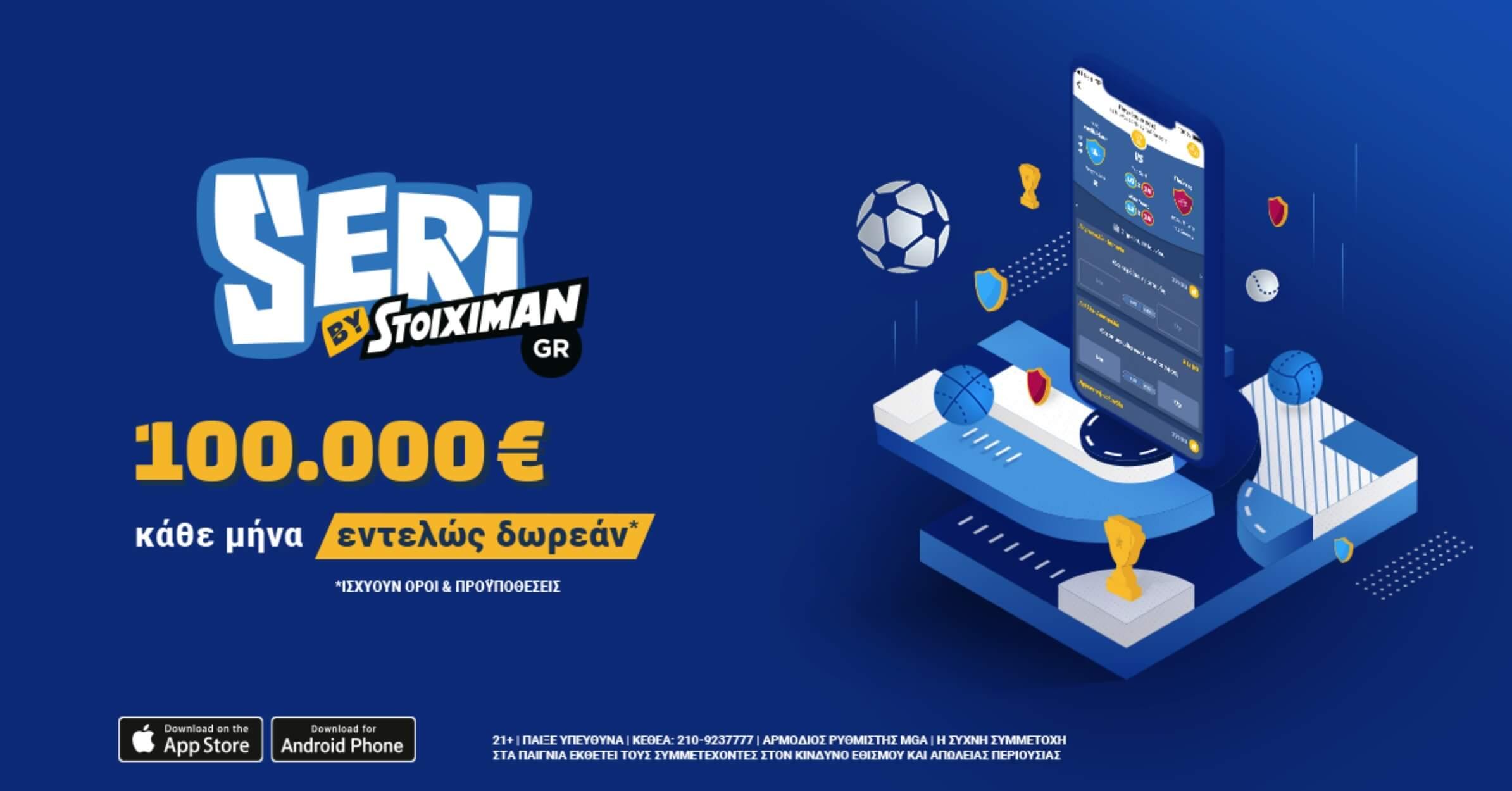 Παιχνίδι… Σερί με έπαθλο 100.000 € κάθε μήνα!