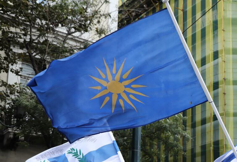 «Δεν θα γίνει το Makedonian Pride στη Μενεμένη»