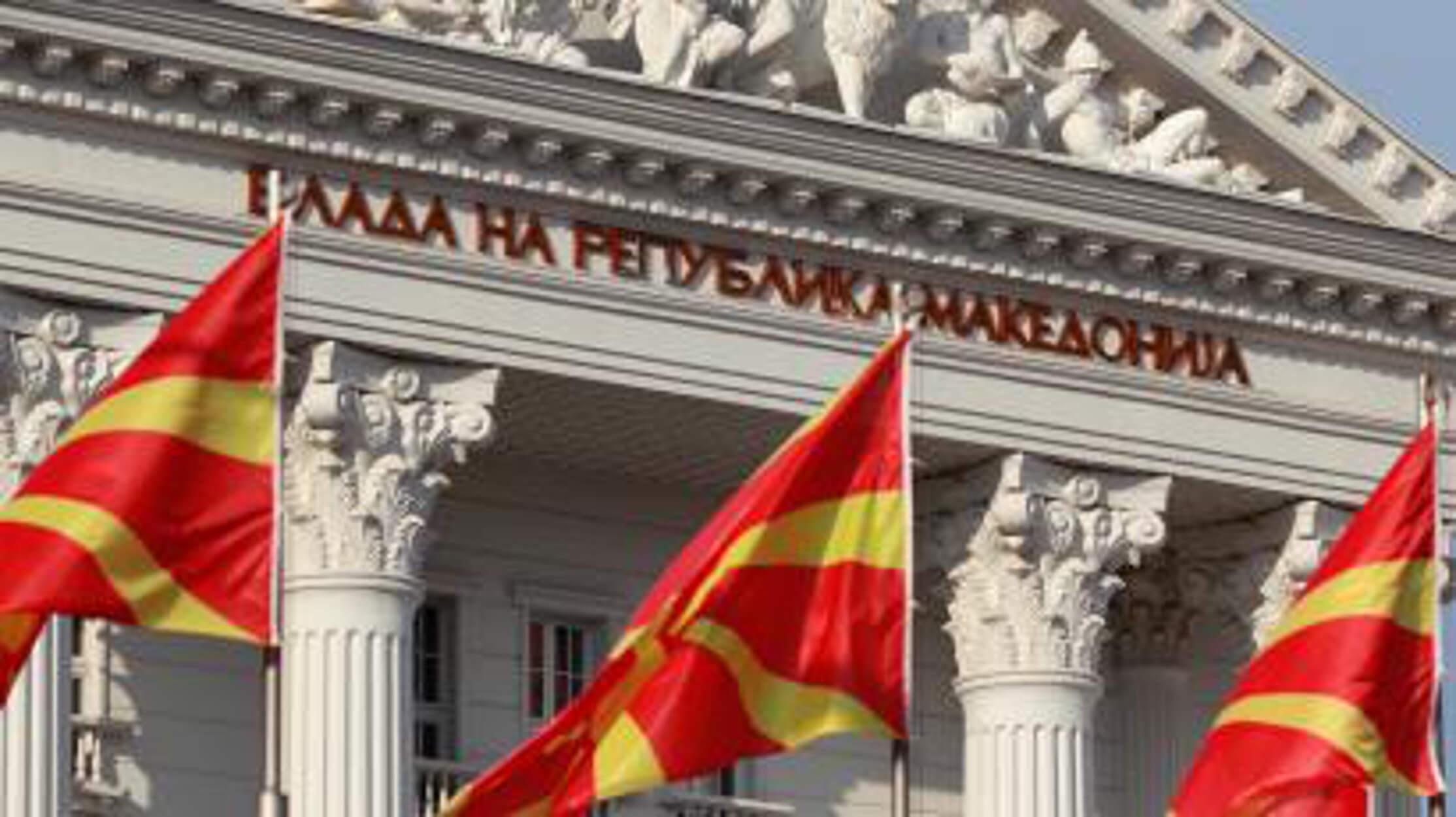 Βόρεια Μακεδονία: Άλλαξε η πινακίδα στο κτίριο της κυβέρνησης εν'όψει… Τσίπρα [pic]